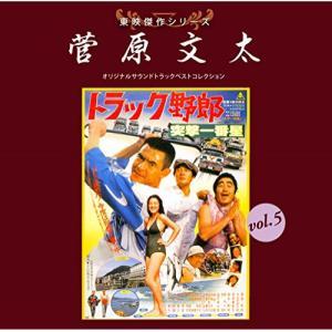 CD/サウンドトラック/東映傑作シリーズ 菅原文太 vol.5 オリジナルサウンドトラック ベストコレクション|surpriseweb