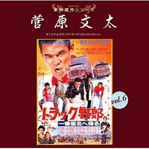 CD/サウンドトラック/東映傑作シリーズ 菅原文太 vol.6 オリジナルサウンドトラック ベストコレクション|surpriseweb