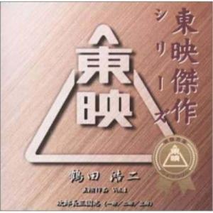CD/鶴田浩二/東映傑作シリーズ 鶴田浩二 主演作品 Vol.1|surpriseweb