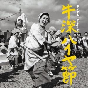 牛深ハイヤ節 伝統音楽 発売日:2018年3月30日 種別:CD  こちらの商品につきましては、メー...