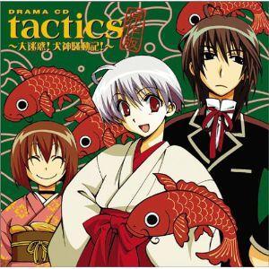 CD/ドラマCD/ドラマCD tactics原作版