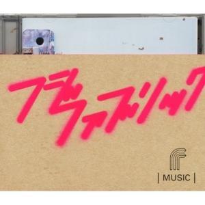 MUSIC フジファブリック 発売日:2010年7月28日 種別:CD