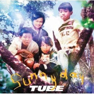 sunny day TUBE 発売日:2017年6月7日 種別:CD