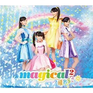 CD/magical2/晴れるさ (CD+DVD) (初回生産限定盤)