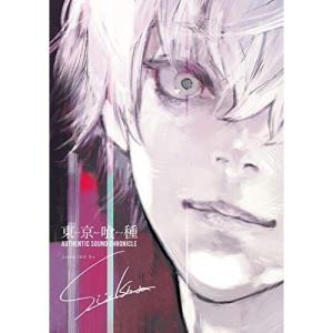 CD/オムニバス/東京喰種トーキョーグール AUTHENTIC SOUND CHRONICLE Compiled by Sui Ishida (解説歌詞付) (初回生産限定盤) surpriseweb