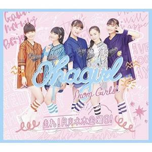 CD/おはガール from Girls2/走れ!月火水木金曜日! (CD+DVD) (期間生産限定盤...