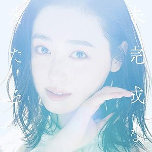 CD/福原遥/未完成な光たち (通常盤)