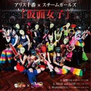 CD/アリス十番/スチームガールズ/仮面女子