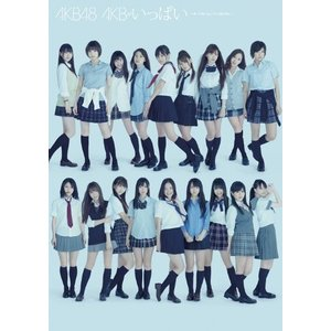 【大特価セール】 BD/AKB48/AKBがいっぱい 〜ザ・ベスト・ミュージックビデオ〜(Blu-ray) surpriseweb