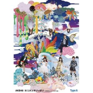 【大特価セール】 BD/AKB48/ミリオンがいっぱい〜AKB48ミュージックビデオ集〜(Blu-ray) (Type-A) surpriseweb