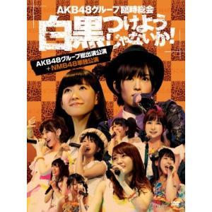 【大特価セール】 DVD/AKB48/AKB48グループ臨時総会 〜白黒つけようじゃないか!〜(AKB48グループ総出演公演+NMB48単独公演)|surpriseweb
