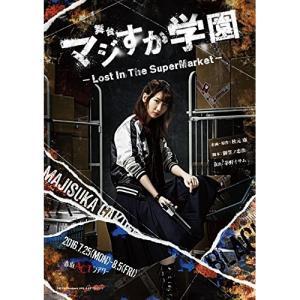 BD/趣味教養/舞台「マジすか学園」〜Lost In The SuperMarket〜(Blu-ra...