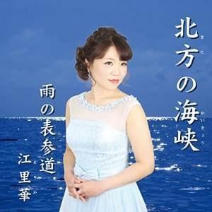 北方の海峡/雨の表参道 江里華 発売日:2017年8月15日 種別:CD