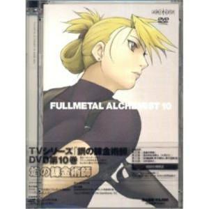 DVD/キッズ/鋼の錬金術師 vol.10