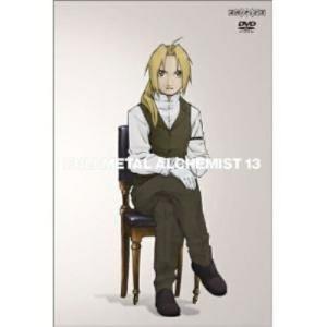 DVD/キッズ/鋼の錬金術師 vol.13