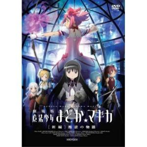 DVD/劇場アニメ/劇場版 魔法少女まどか☆マギカ(新編) 叛逆の物語