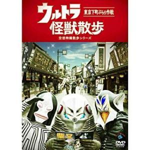 DVD/趣味教養/ウルトラ怪獣散歩の関連商品10