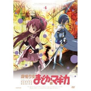 魔法少女まどか☆マギカ 4 (通常版) TVアニメ 発売日:2011年7月27日 種別:DVD