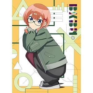 DVD/TVアニメ/ぼくたちは勉強ができない 3 (DVD+CD) (完全生産限定版)