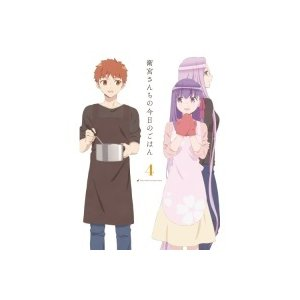 衛宮さんちの今日のごはん 4(Blu-ray) (Blu-ray+CD) (完全生産限定版) OVA...
