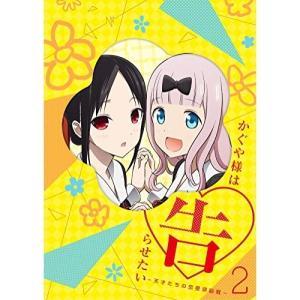 かぐや様は告らせたい〜天才たちの恋愛頭脳戦〜2(Blu-ray) (Blu-ray+CD) (完全生...