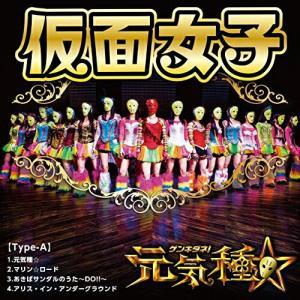 CD/仮面女子/元気種☆ (Type-A)