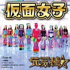 CD/仮面女子/元気種☆ (Type-B)