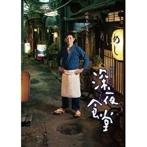 映画 深夜食堂 (通常版) 邦画 発売日:2015年7月29日 種別:DVD