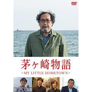 【大特価セール】 DVD/邦画/茅ヶ崎物語 〜MY LITTLE HOMETOWN〜|surpriseweb
