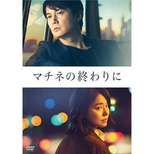 DVD/邦画/マチネの終わりに (通常版)