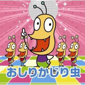 【大特価セール】 CD/おしりかじり虫/NHKみんなのうた おしりかじり虫|surpriseweb