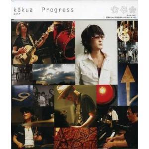 CD/kokua/Progress
