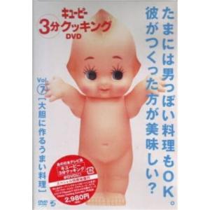 DVD/趣味教養/「キューピー3分クッキング ...の関連商品9
