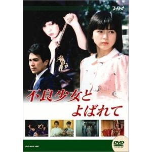 DVD/国内TVドラマ/大映テレビドラマシリーズ:不良少女と呼ばれて DVD-BOX 前編