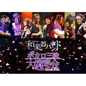 ボカロ三昧大演奏会 和楽器バンド 発売日:2014年11月26日 種別:DVD