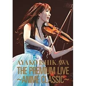 DVD/クラシック/THE PREMIUM LIVE 〜ANIME CLASSIC〜|surpriseweb