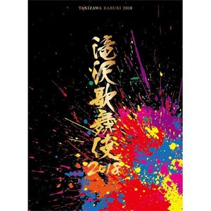 DVD/趣味教養/滝沢歌舞伎2018 (本編ディスク2枚+特典ディスク1枚) (初回盤A)