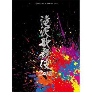 DVD/趣味教養/滝沢歌舞伎2018 (本編ディスク2枚+特典ディスク1枚) (初回盤B)