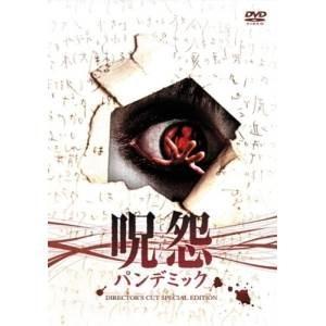呪怨 パンデミック -ディレクターズカット・スペシャル・エディション- 洋画 発売日:2008年3月...