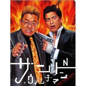 サンドウィッチマン ライブツアー2012 趣味教養 発売日:2013年2月6日 種別:DVD