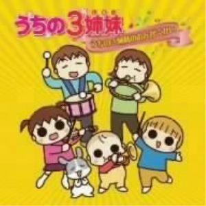 CD/武井浩之/うちの3姉妹 うちの3姉妹のおんがくかい