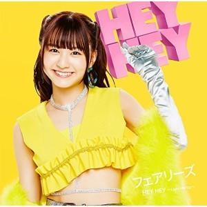 CD/フェアリーズ/HEY HEY 〜Light Me Up...