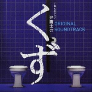 CD/オリジナル・サウンドトラック/弁護士のくず オリジナル・サウンドトラック|surpriseweb