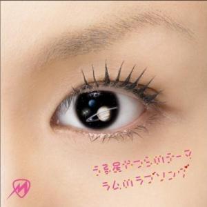 うる星やつらのテーマ〜ラムのラブソング〜/「ミィ」 (CD+DVD) misono 発売日:2009...