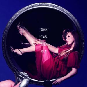 CD/古内東子/夢の続き (CD+DVD(「時間を止めて」MUSIC VIDEO、メイキング収録))...