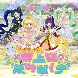 最上級ぱらどっくす (CD(スマプラ対応)) わーすた 発売日:2017年10月18日 種別:CD