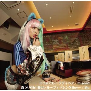 いつまでも… テディベア/恋つりGirl 愛ガァル〜フィッシングBoy〜 (CD+DVD) miso...