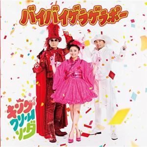 CD/キング・クリームソーダ/バイバイゲラゲラポー