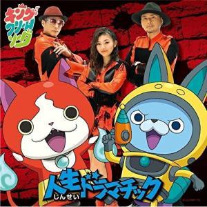 CD/キング・クリームソーダ/人生ドラマチック