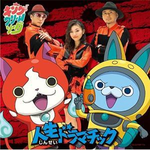 【大特価セール】 CD/キング・クリームソーダ/人生ドラマチック (CD+DVD) (初回生産限定盤...